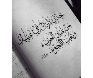عربي عرب كتابه اقتباس, تمبلر حب عيون حضن, and لقى كتاب بوح شعر image