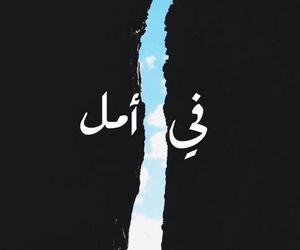 حسابي رمزيات تصميم صور and عربي عرب كتابه اقتباس image