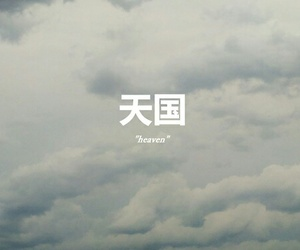 heaven, sky, and japanese image