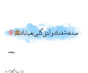 ﻋﺮﺑﻲ, كليه, and عًراقي image