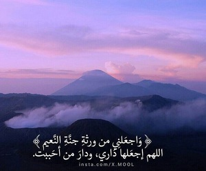quran and arabic words image