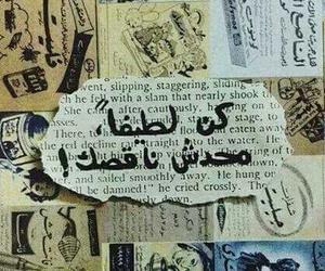 arabic and عربي image