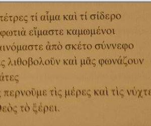 ελυτης, Οδυσσέας, and ποίηση image