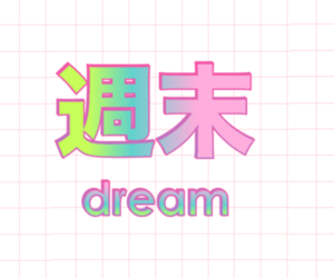 Dream, header, and kawaii image
