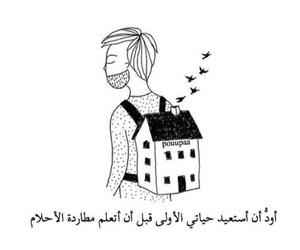 arabic, art, and Dream image