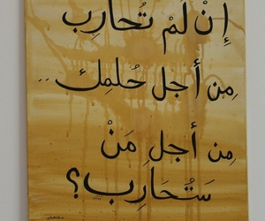 ﻋﺮﺑﻲ and حُلم image