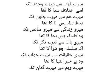 urdu poetry lines image