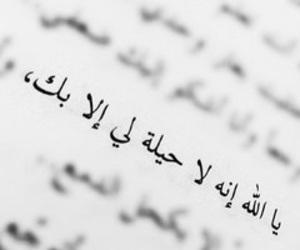 الله, حُبْ, and الحمًدلله image