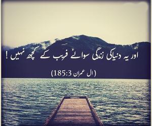 islam, islamabad, and peshawar image