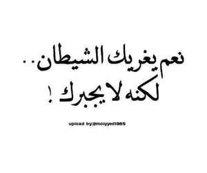 الشيطان, اعوذ بالله, and يغريك image