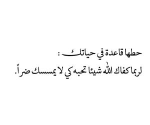 arabic, islamic, and arabic quotes image