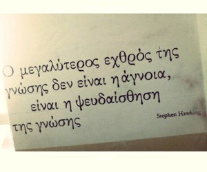 greek quotes, Ελληνικά, and ellhnika image
