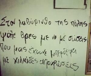 greek quotes, ελλήνικα, and greek image