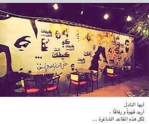 أصدقاء, فراغ, and رفاق image
