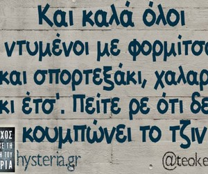 greek, grey, and quotes image