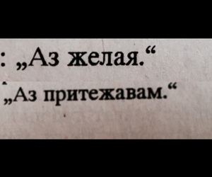 bulgarian, quote, and wish image