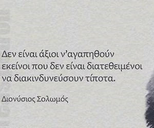 love, quotes, and greek quotes image