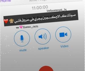 facebook, دم, and شوق image