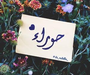 flowers, الخط العربي, and راقت لي image