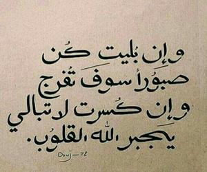 فرج and صبرٌ image