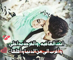 فرحة, عافية, and ﻋﺮﺑﻲ image