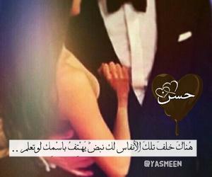 حسنٌ and حب.عربي.بنات.شباب. image