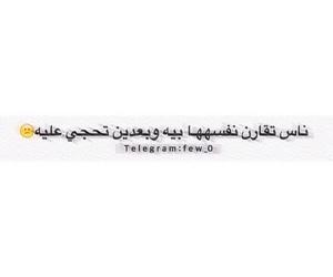 كلمات, ﻋﺮﺑﻲ, and مقارنه image