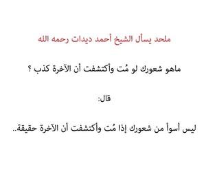 الاخره يوم القيامه الحساب, الميزان العراق بحرين كويت, and بنات صلاه رقص استهبال image