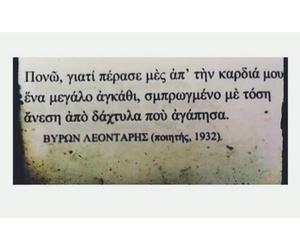 αγαπη, ellinika, and greek quotes image