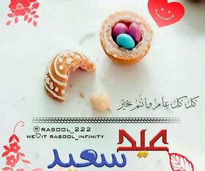 عيد سعيد, حجاب, and ادعيه image