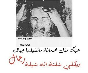 حزينة, ﺭﻣﺰﻳﺎﺕ, and تّحَشَيّشَ image