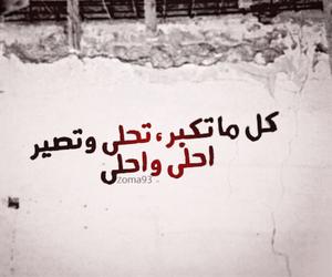 احلى, ﻋﺮﺑﻲ, and ﺍﻏﺎﻧﻲ image