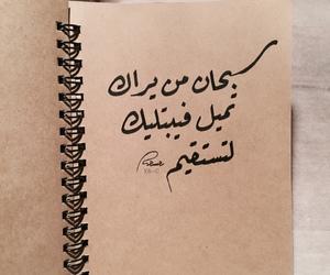 الله, ﻋﺮﺑﻲ, and خطً image