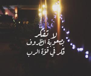 يارب , arabic+words, and بالعربي+احلى image