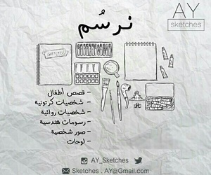 art, فن, and رَسْم image