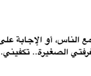 arab, arabic, and feel image