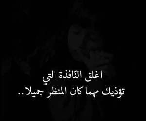 words, كلمات, and quotes image