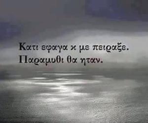 greek guotes and kati efaga k me peirakse image