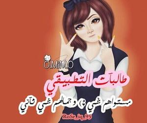 طالبات, طالبه, and ادبي image