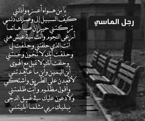sad, love, and حُبْ image
