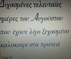 greek quotes and τελευταία μέρα image