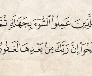 الله and صدق الله العظيم image
