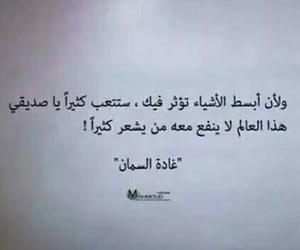 عربي, غادة السمان, and احساس image