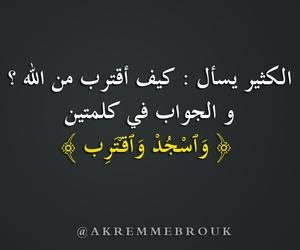 arabic quotes, الله يارب, and آيات قرآن image