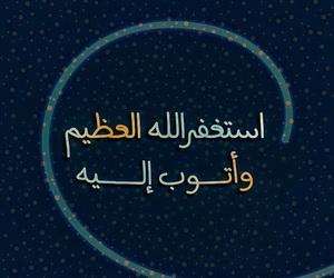 الليل, الاسحار, and الاستغفار image