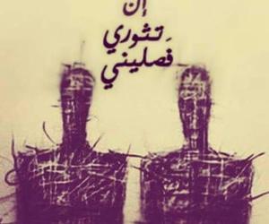 فلسطين ثورة حب image