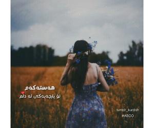 tumblr, kurdish, and aboo image