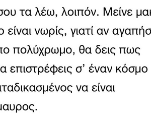 article, colourful, and greek image
