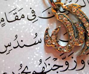 مصحف, سندس, and قرآن image