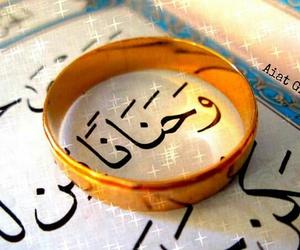 مصحف, حَنَانَ, and قرآن image
